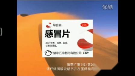【架空广告】五排综合眼感冒片-电视信号篇10秒