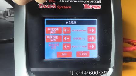 查湃水下机器人充电器使用说明(6S电池充电)