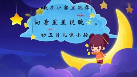 【星娃娃拼音】第20课 声母 w:弯(wān)弯(wān)的小船