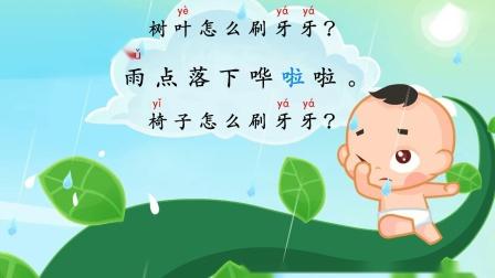 【星娃娃拼音】第19课 声母 y:刷牙(yá)