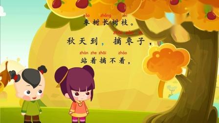 【星娃娃拼音】第16课 声母 z zh:摘(zhāi)枣(zǎo)子(zi)