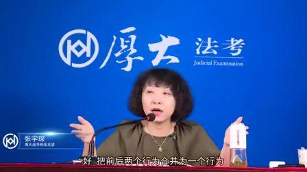 厚大法考-2018年法考-168金题2-刑法-张宇琛-国语流畅