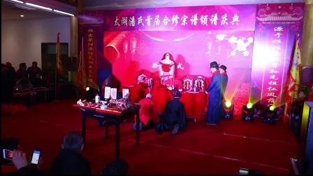 太湖潘氏首届合修宗谱颁谱庆典 2.2上传版