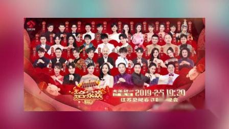 各大卫视2019春晚阵容曝光 鲜肉小花齐聚回忆杀成主打