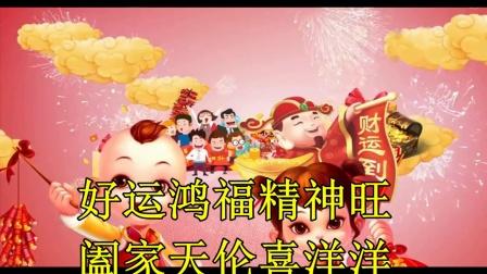 祝大家新年好