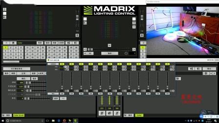 7-madrix DMX工具
