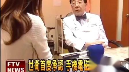 手机与癌证