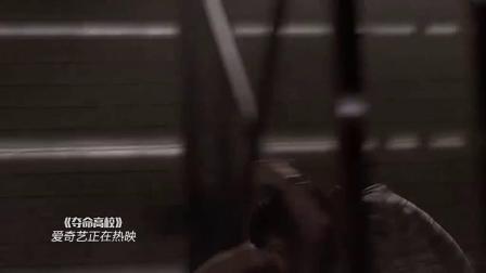 夺命高校(片段)异形不敌狡猾的人类