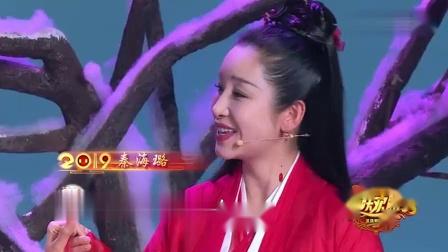 北京春晚:姚晨秦海璐古装出镜仙气飘飘 献唱《红豆》似仙女下凡