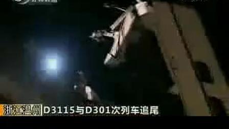 视频: 现场报道723特大动车追尾事故 原因