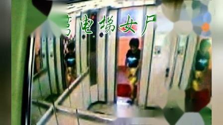 孙超讲鬼故事-台湾电梯女尸奇案