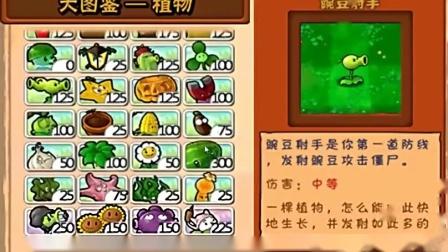 植物大战僵尸东海龙宫视频 大海解说 力战群海妖海龟僵尸