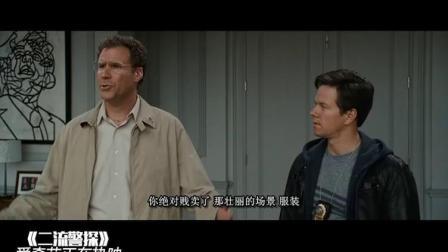 二流警探(片段):警方里怎会有这种猪队友