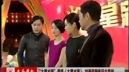 """""""大魔术师""""遭遇《大魔术师》刘谦梁朝伟同台竞技"""