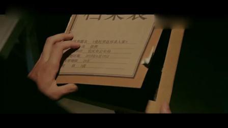 《罪案心理小组X》 电视剧 悬疑版预告片