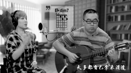 李上安《慢》吉他教学 - 大伟吉他教室