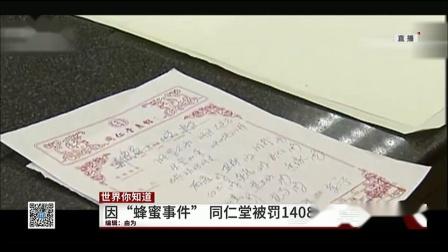 """因""""蜂蜜事件""""同仁堂被罚1408万"""