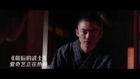 最后的武士(片段)阿汤哥身负重伤 幸亏有日本妹子的贴身照顾