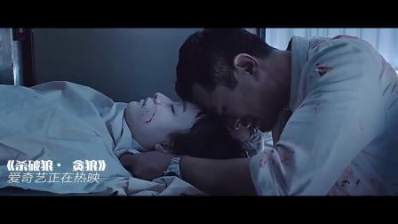 杀破狼·贪狼(片段)古天乐千辛万苦,找到的却是女儿尸体!