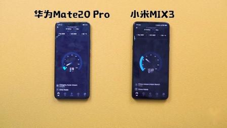 看了小米MIX3和华为Mate20 Pro的网速表现,我真不知道该说什么!
