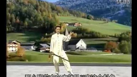 吴阿敏32式太极剑教学