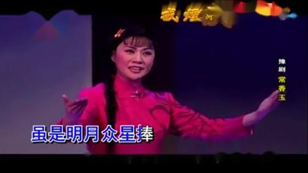 豫剧《常香玉》为圆心中一个梦-伴奏  李金枝