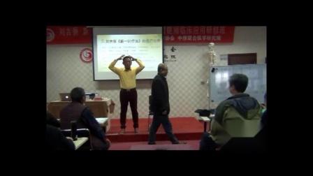 刘吉领新一针疗法治疗颈肩腰腿痛视频