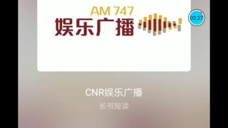 中央人民广播电台娱乐广播音结束可周二过程