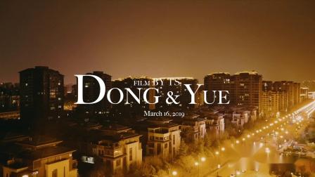 TS婚礼视频定制:Dong&Yue   早拍晚播