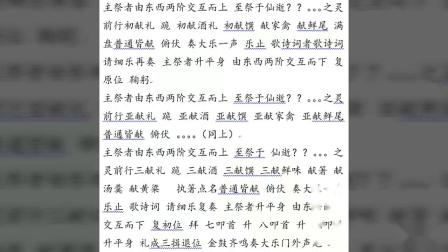 湖南邵阳洞口丧事~上祭喊礼仪式示例版本(背景音乐是拜忏)