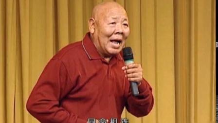 海连池大师晚年清唱曲剧《孤男寡女》
