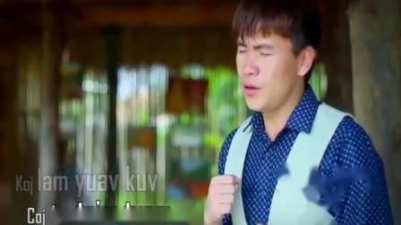 Hmoob苗族歌曲 Tsis Tas Hu Plig