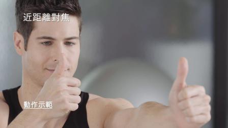 拇指對焦運動示範