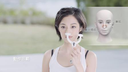 鼻型提升運動示範