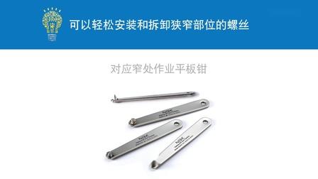 一看就会的产品使用要领解说 对应窄处作业平板钳/对应窄处作业梅花槽扳手