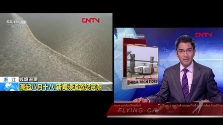 FLYING-CAM 联手CCTV,在线直播钱塘江大潮的壮阔景象