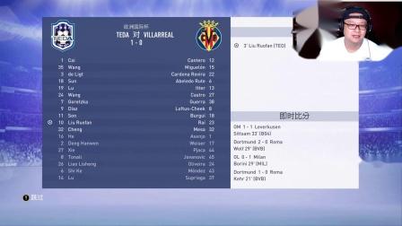 "【一球】FIFA19 天津泰达经理生涯 #43 ""德里赫特"""