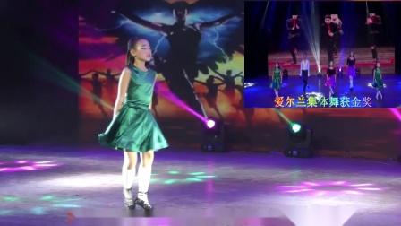 杜美醇荣获2018北京全国踢踏舞比赛爱尔兰集体舞金奖,爱尔兰软鞋单人舞银奖