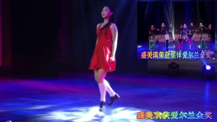 盛美琪荣获2018北京全国踢踏舞比赛爱尔兰集体舞金奖,爱尔兰单人舞金奖