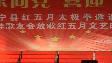2012金桂歌咏会红五月晚会