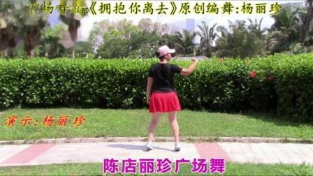陈店丽珍广场舞《拥抱你离去》原创编舞:杨丽珍。        张平摄像.视频制作。【2】