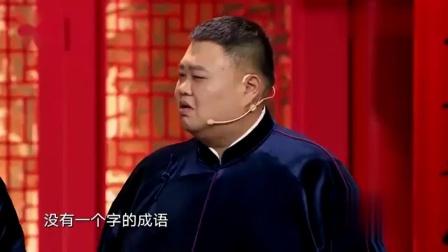 岳云鹏助阵总决赛,用成语花式夸自己,笑得停不下来!
