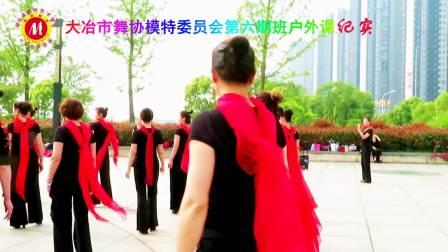 大冶市体育舞蹈协会模特委员会博雅艺术团第六期班户外课