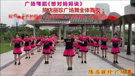 2019年.陈店丽珍广场舞:《想对妈妈说》  母亲节特献!      张平摄像.视频制作【完整】