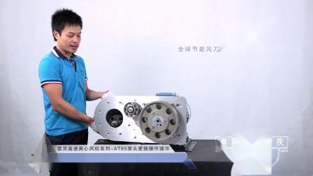 雷茨高速离心风机泵头更换操作演示成品