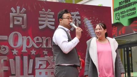 开业锦尚美娇