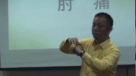 刘吉领治疗头肩疼痛讲解+手法