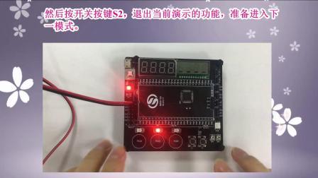 赛元SDK101X学习评估板—功能演示
