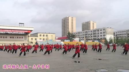 """滦州杨氏太极""""全国大联动"""""""