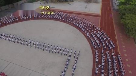 新丰职校庆祝新中国建国70周年活动剪影